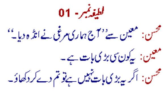 wellcome to our website funny joke urdu wallpaper 574x348