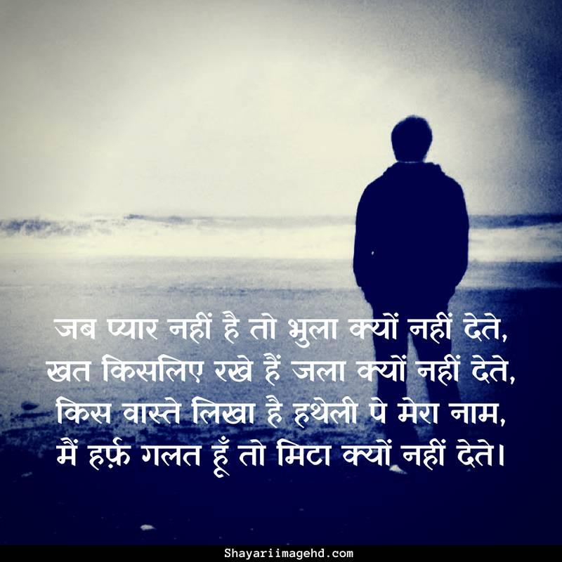 Hindi Shayari Wallpaper Download   Dard Bhari Image Download Hd 800x800