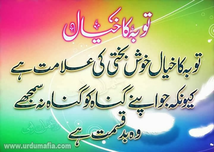 Urdu Poetry   Urdu Shayari 720x513