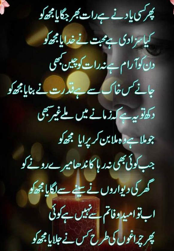 Romantic Lovely Urdu Shayari Ghazals Baby Videos Photo Wallpapers 581x835
