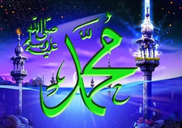 Name Of Muhammad saw Wallpapers Download Unique Wallpapers 600x421