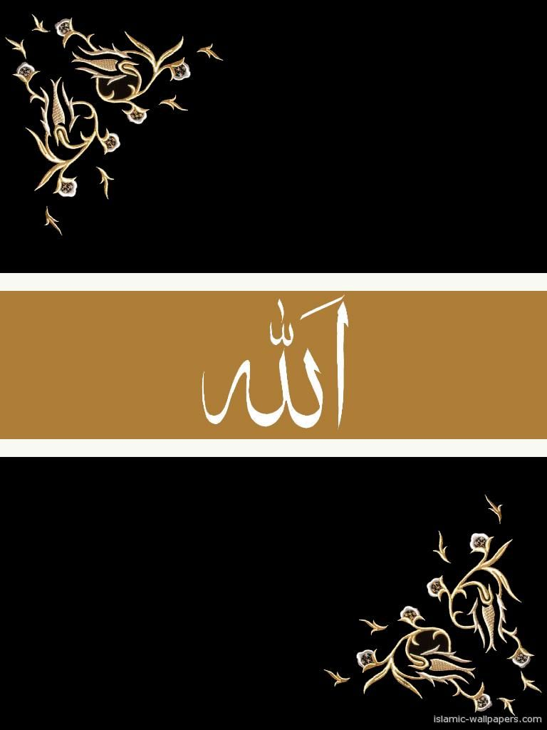 Islamic Wallpapers Allah Name Wallpaper 768x1024