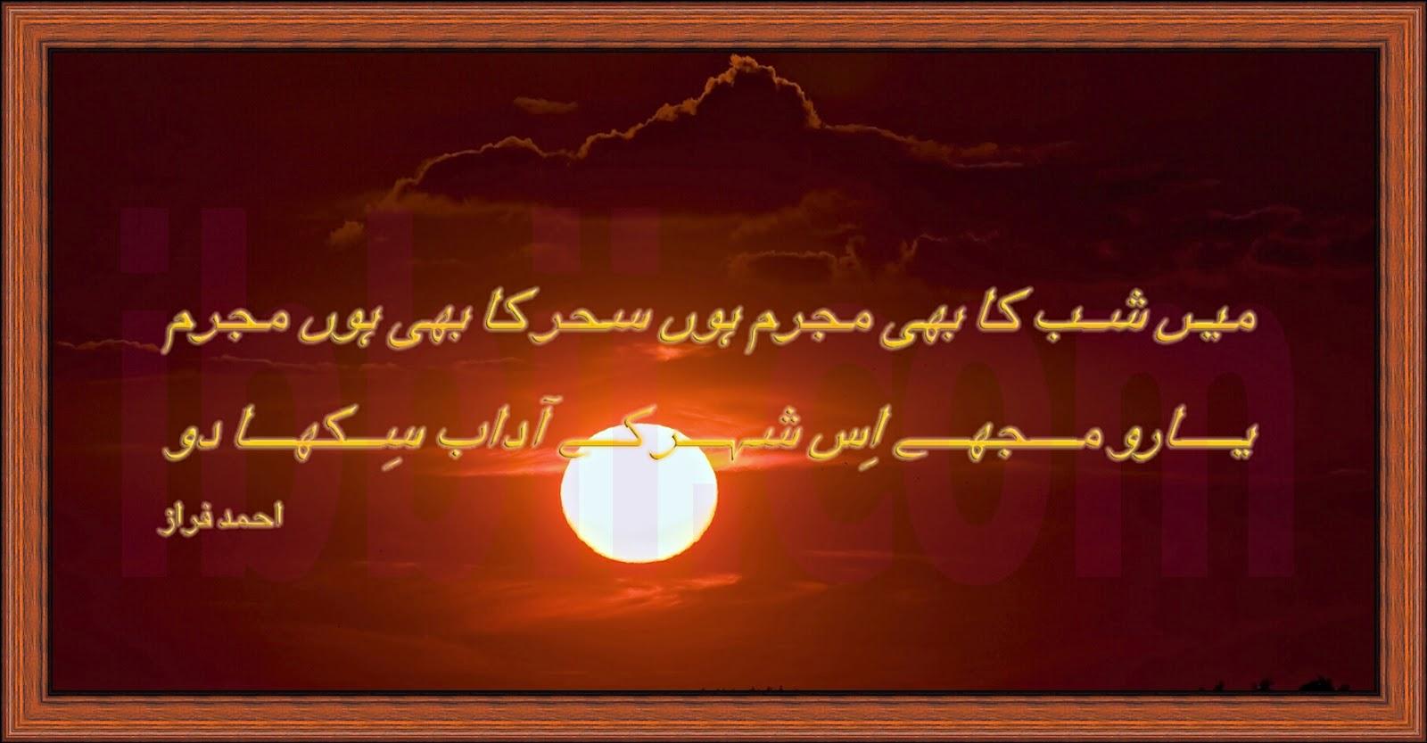 Punjabi Shayari In Urdu