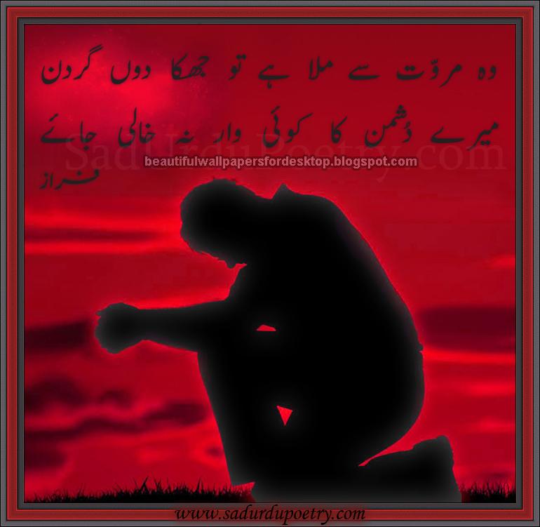 Beautiful Wallpapers For Desktop Sad urdu poetry wallpapers 770x751