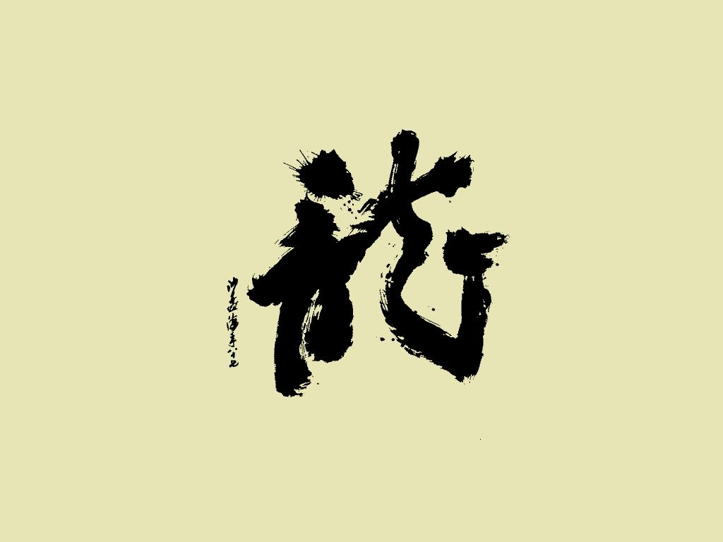 Chinese Symbol Wallpaper Wallpapersafari