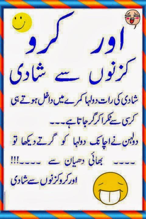 images wallpaper in urdu 2013 poetry Love Joke Sms In Hindi In Urdu 480x720
