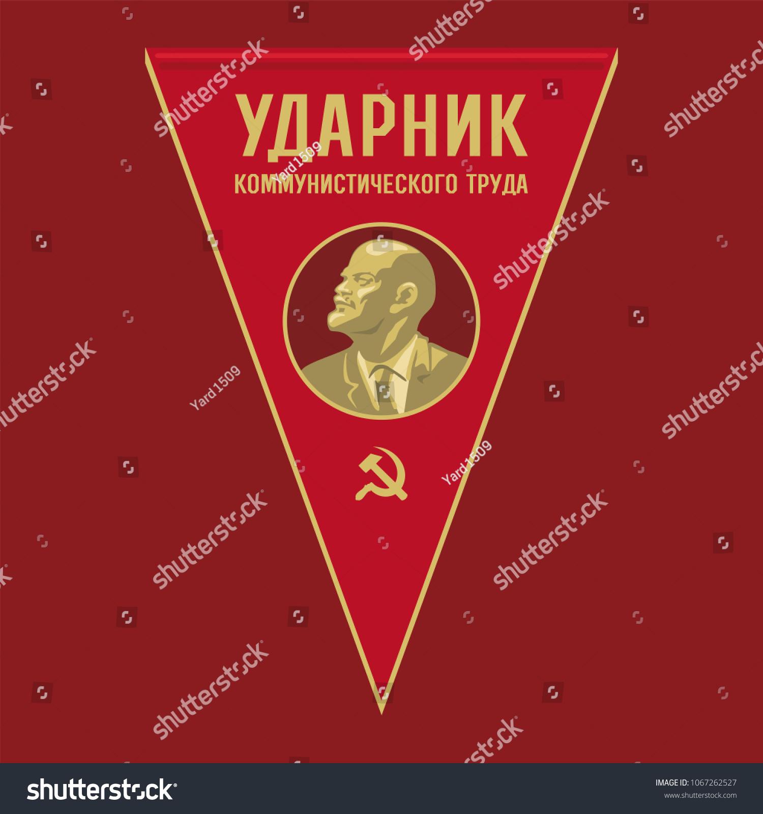 Pennant Drummer Communist Labor Triangular On Stock Vector 1500x1600