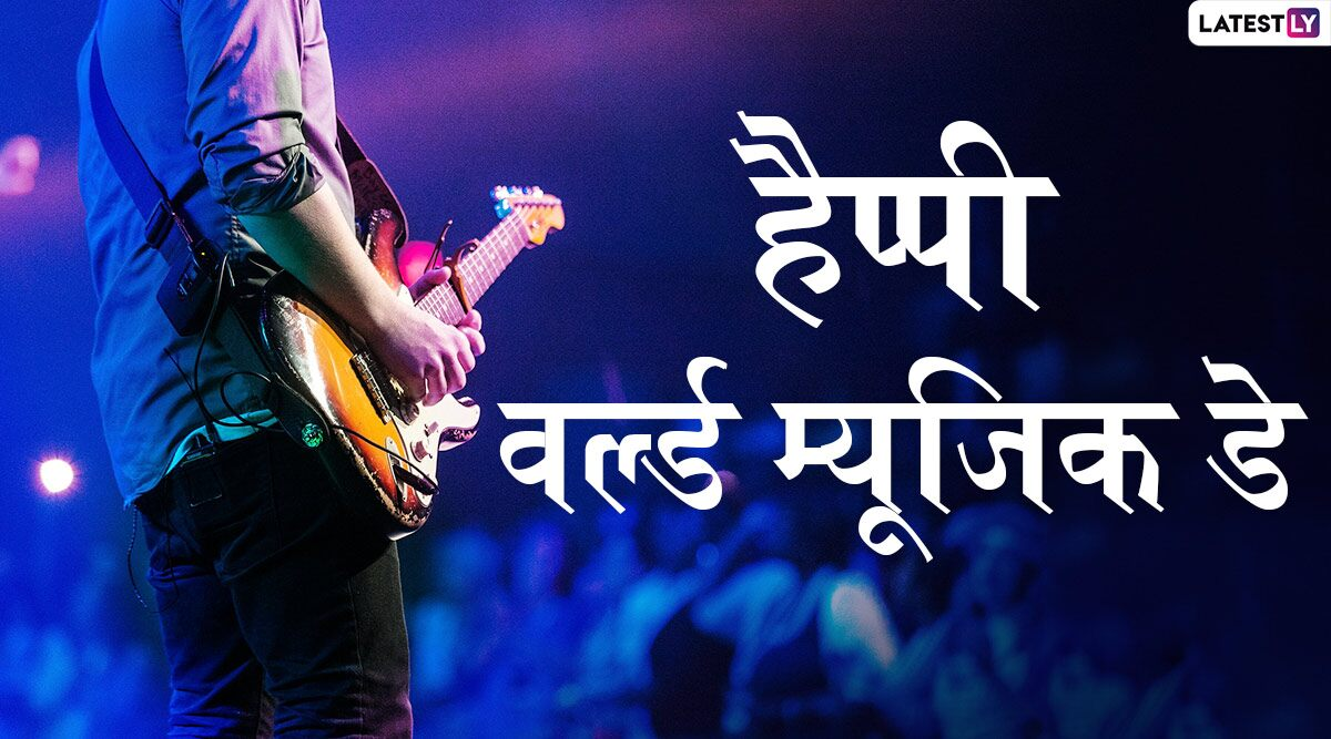 World Music Day 2020 Greetings Wish friends and relatives on 1200x667