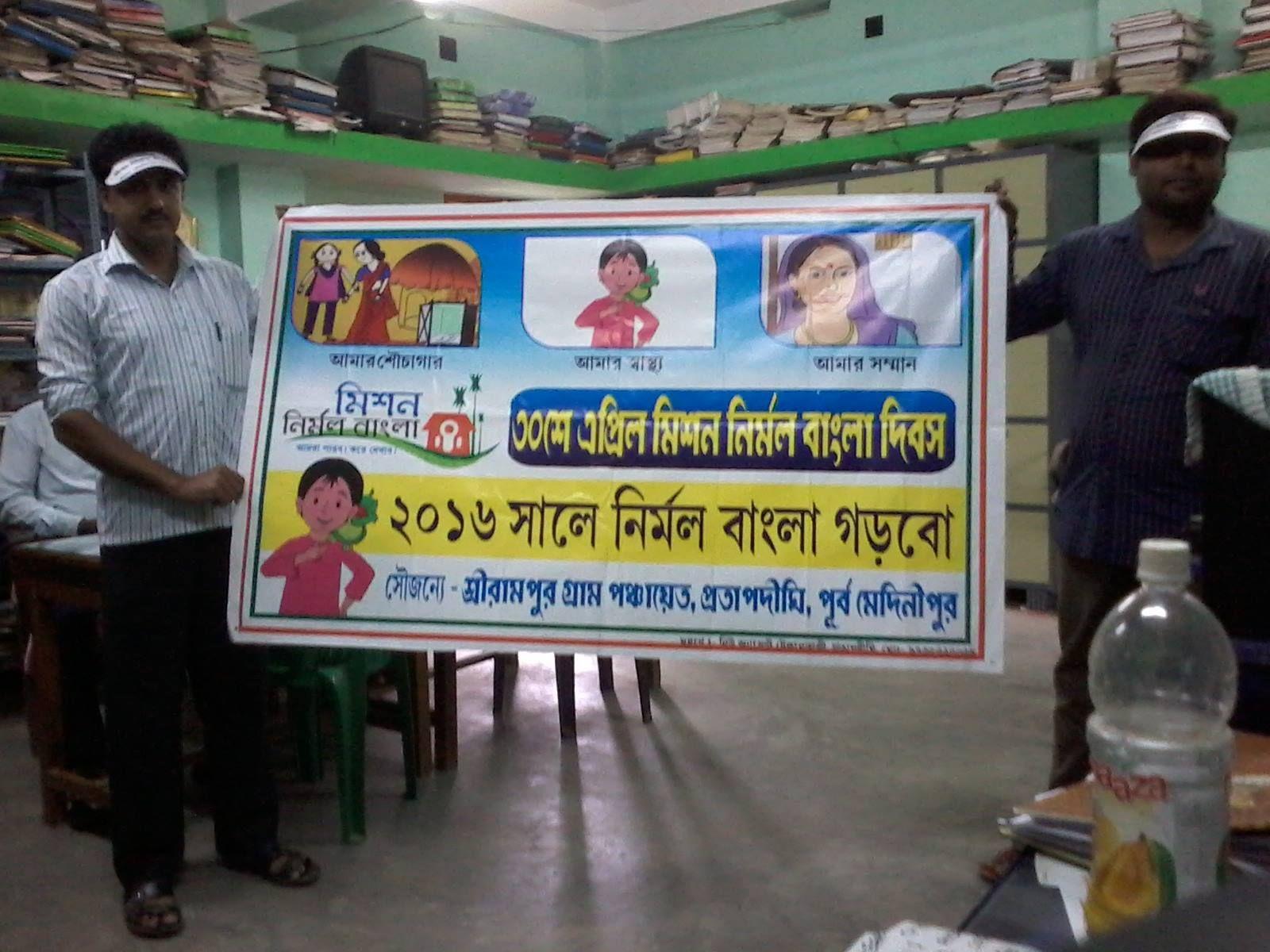 Nirmal Bangla Diwas creative banner ready by Srirampur Gram 1600x1200
