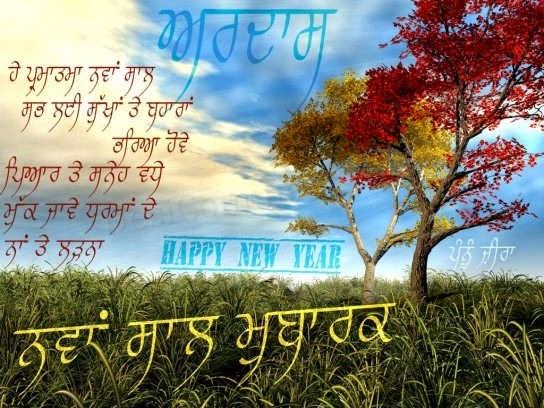 Free download 2015 WishesGreeting Cards In PunjabiPunjabi New Year
