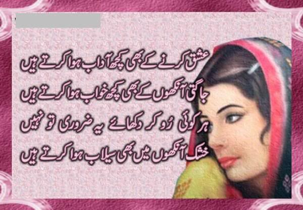 sad urdu poetry full hd Wallpapers 600x415
