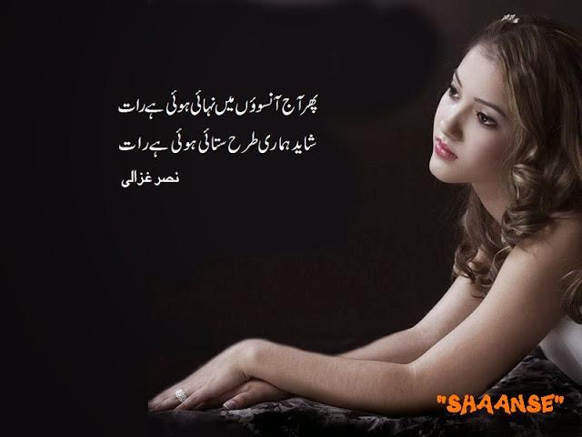 Urdu Poetry Wallpapers Download Hd Wallpapers 2u Download 640x480