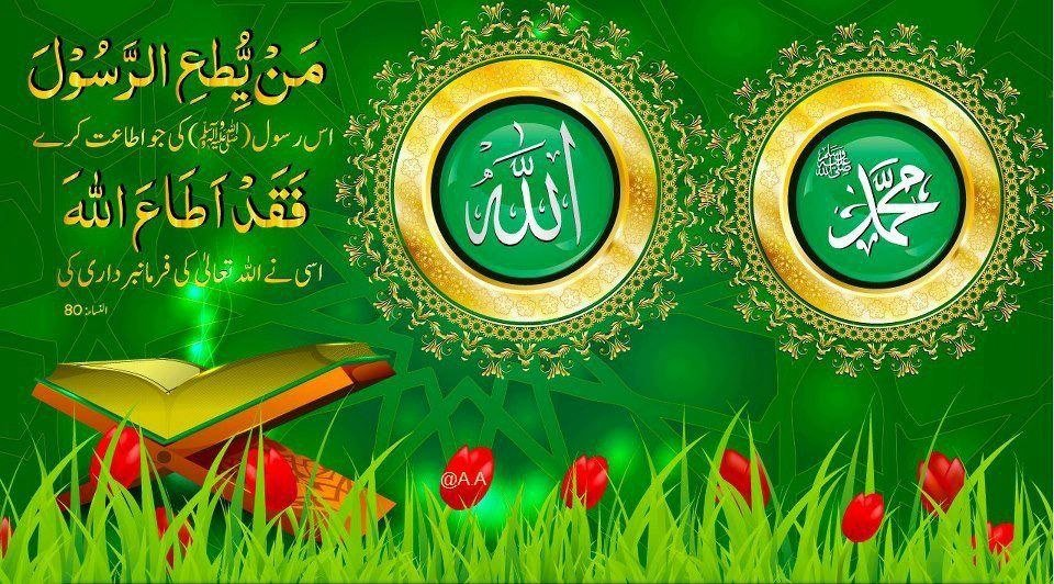 960x532px Most Beautiful Allah Muhammad Wallpaper Wallpapersafari