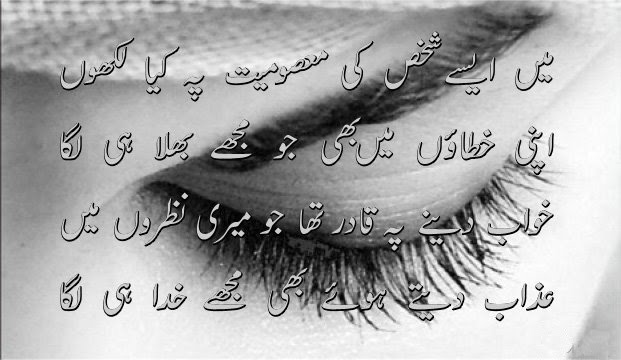 sad urdu poetry full hd Wallpapers 621x360