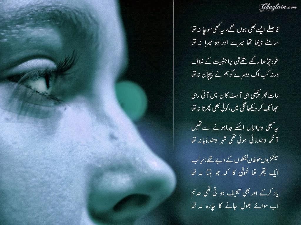 Urdu Poetry Wallpapers Download Hd Wallpapers 2u Download 1024x768