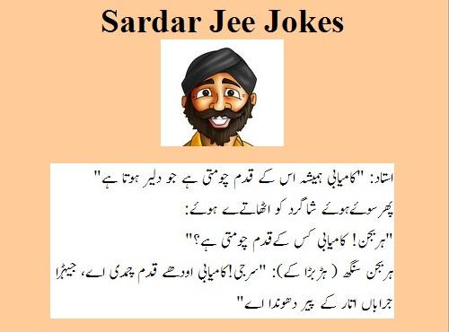 Funny Videos Latest Sardar funny Urdu jokes wallpapers 500x370