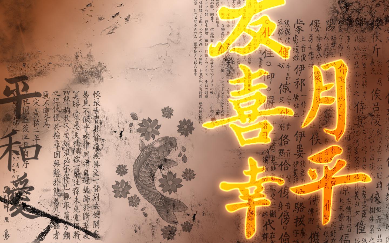 Asian Art Wallpaper Top HD Wallpapers 1440x900