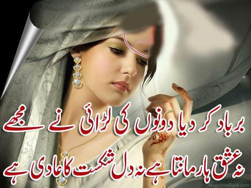 1024x768px Urdu Shayari Wallpaper Wallpapersafari