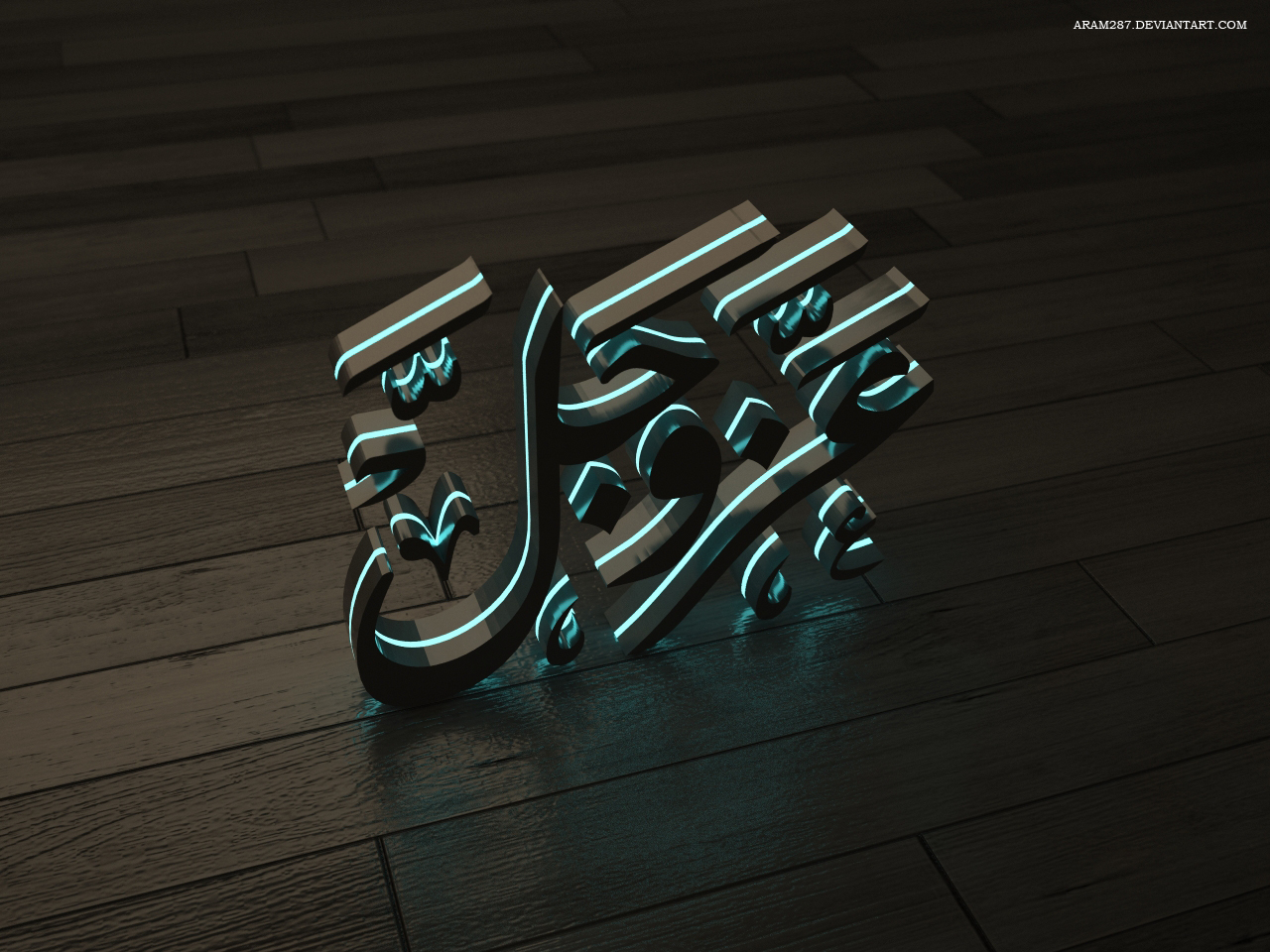 15 Beautiful and Colourful 3D Islamic Wallpapers to Download 1280x960