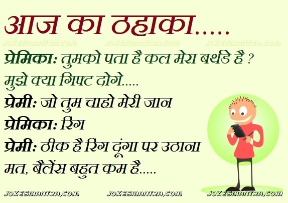funny desi wallpaper hindi Jokes Cards 574x406
