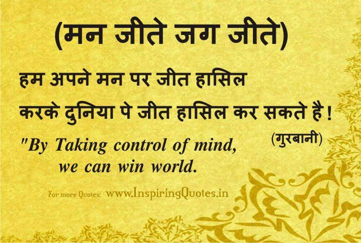 Good thoughts wallpaper wallpapersafari - Love wallpaper thought in hindi ...
