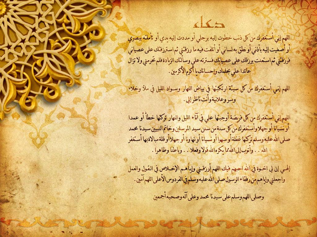 Islamic Quotes In Urdu QuotesGram 1024x768