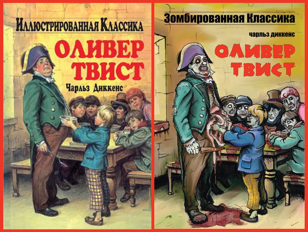 Oliver Twist by 3pol3 1024x771