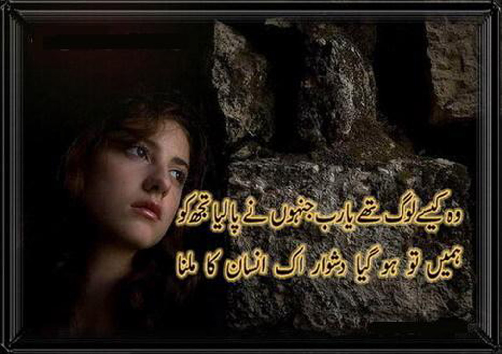 Sad Best Urdu Poetry SMS   Lovely Sad Poetry SMS for Lovers 1024x723