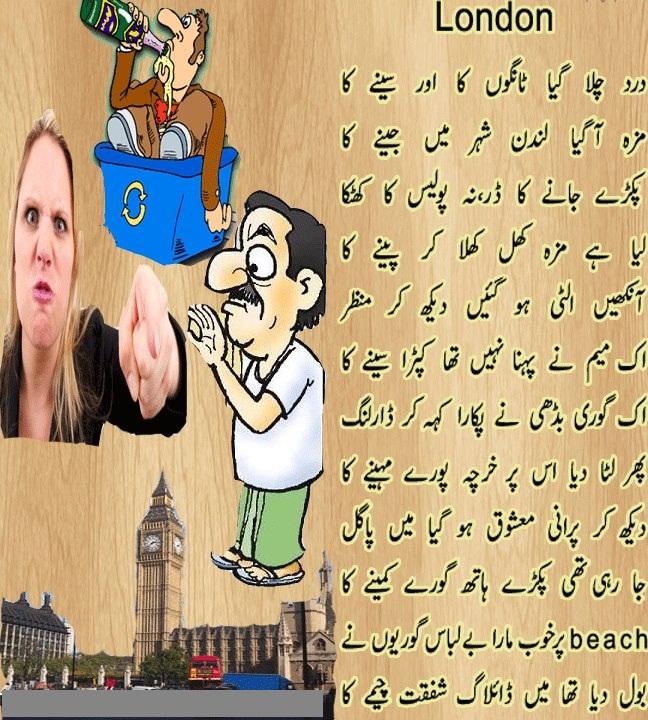 funny urdu jokes Urdustories wallpapers urdu jokes 648x720