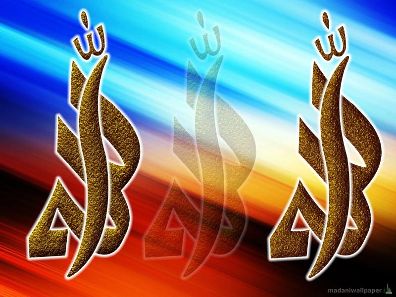 set New Allah Wallpaper For Your Computer wallpaper on your desktop 800x600