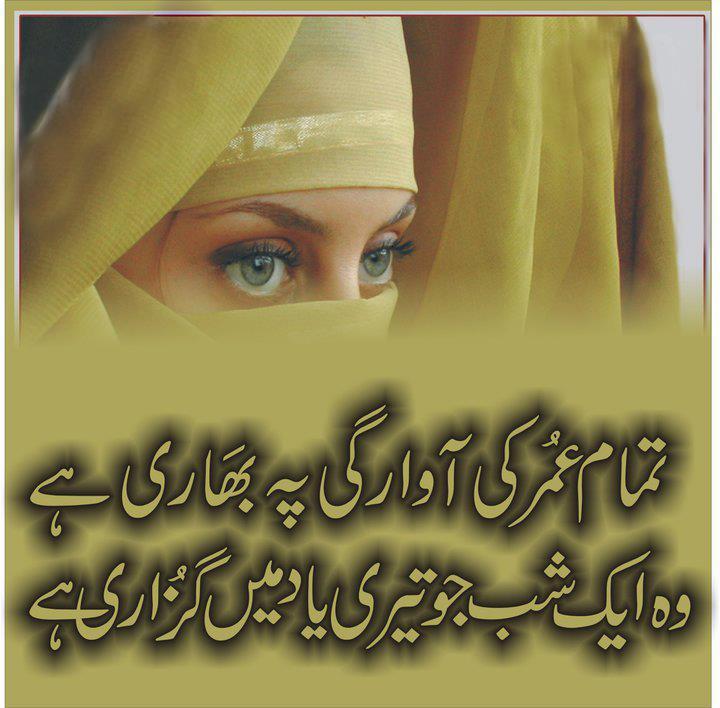 Poetry Wallpaper Urdu HD