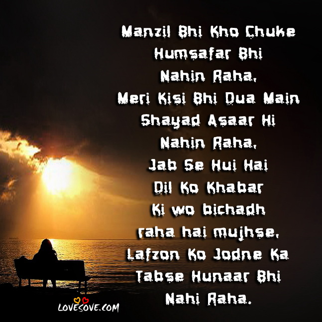 Free Download Sad Emotional Hindi Shayari Wallpaper Lovesovecom 647x646 For Your Desktop Mobile Tablet Explore 50 Shero Shayari Wallpaper Shero Shayari Wallpaper Shayari Wallpaper Shayari Wallpaper Download