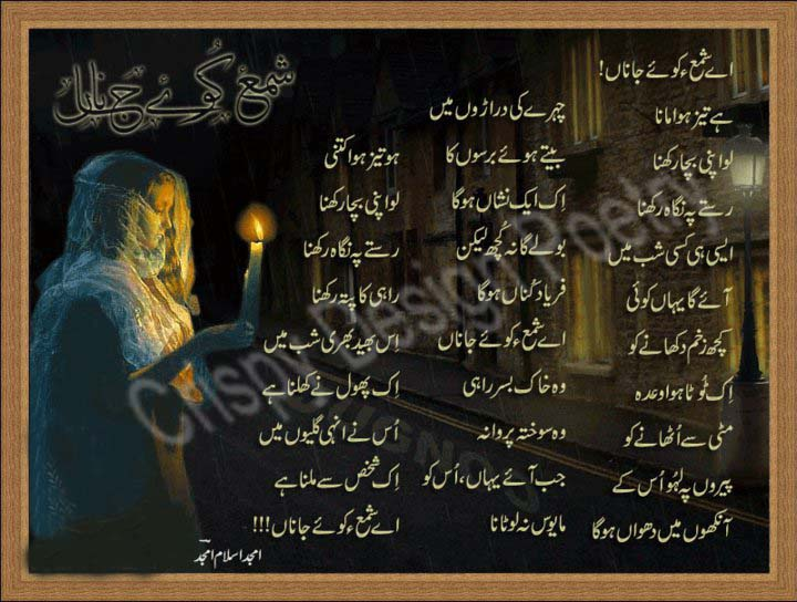 Islamic Poetry in Urdu Wallpapers - WallpaperSafari