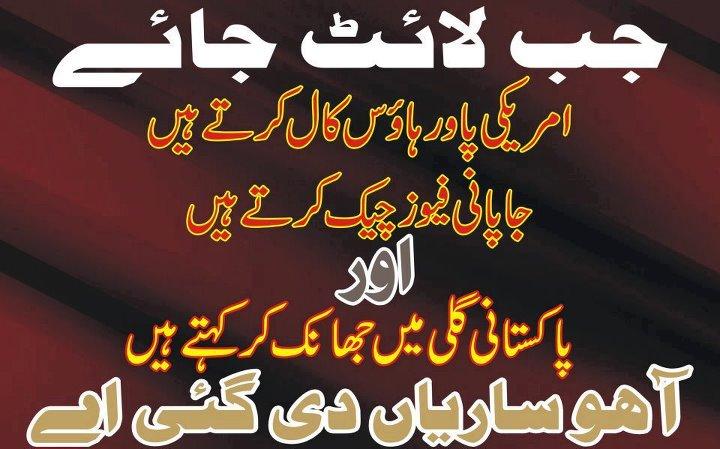 images wallpaper in urdu 2013 poetry Nice Jokes Sms In Hindi In Urdu 720x449