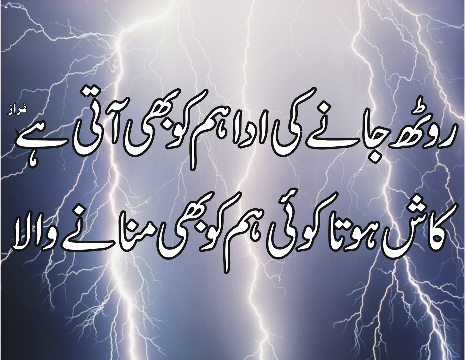 English Poetry Sindhi Poetry Punjabi Poetry 1600x1236