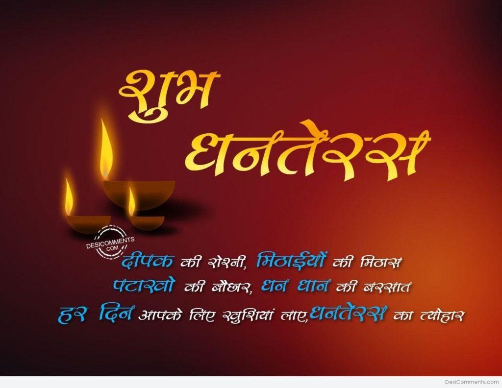 Happy Dhanatrayodashi Dhanteras Images GIF HD 1024x792