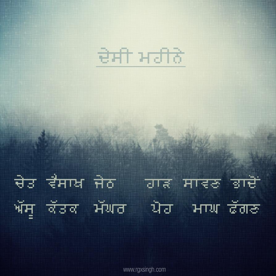 Punjabi wallpapers Typography 893x893