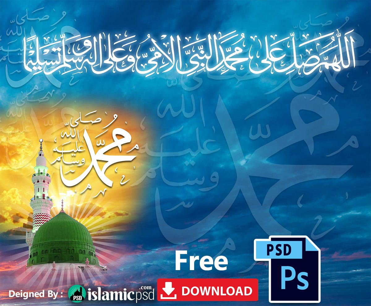 Free Download Muhammad Islamic Wallpaper Psd Templates