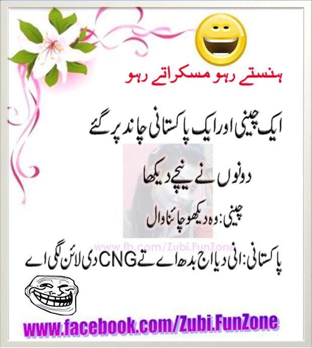 Wallpaper Funny Jokes Urdu image gallery 619x691