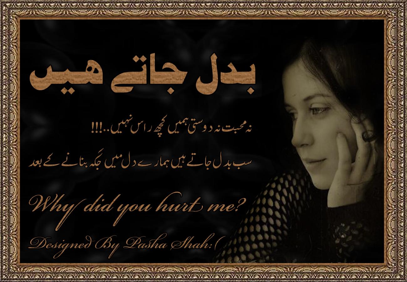 Free download Urdu Shayari SMS 2016 Urdu Poetry Two Lines