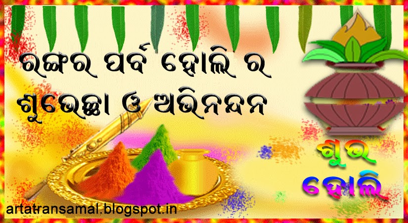 Odisha Parba Parbani Happy Holi Animated Odia Wallpaper 825x450
