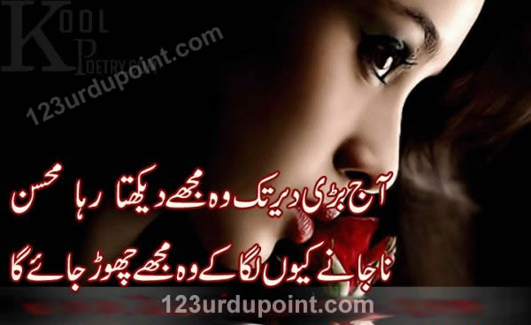 Urdu sad poetry wallpapers DaerTube 600x368