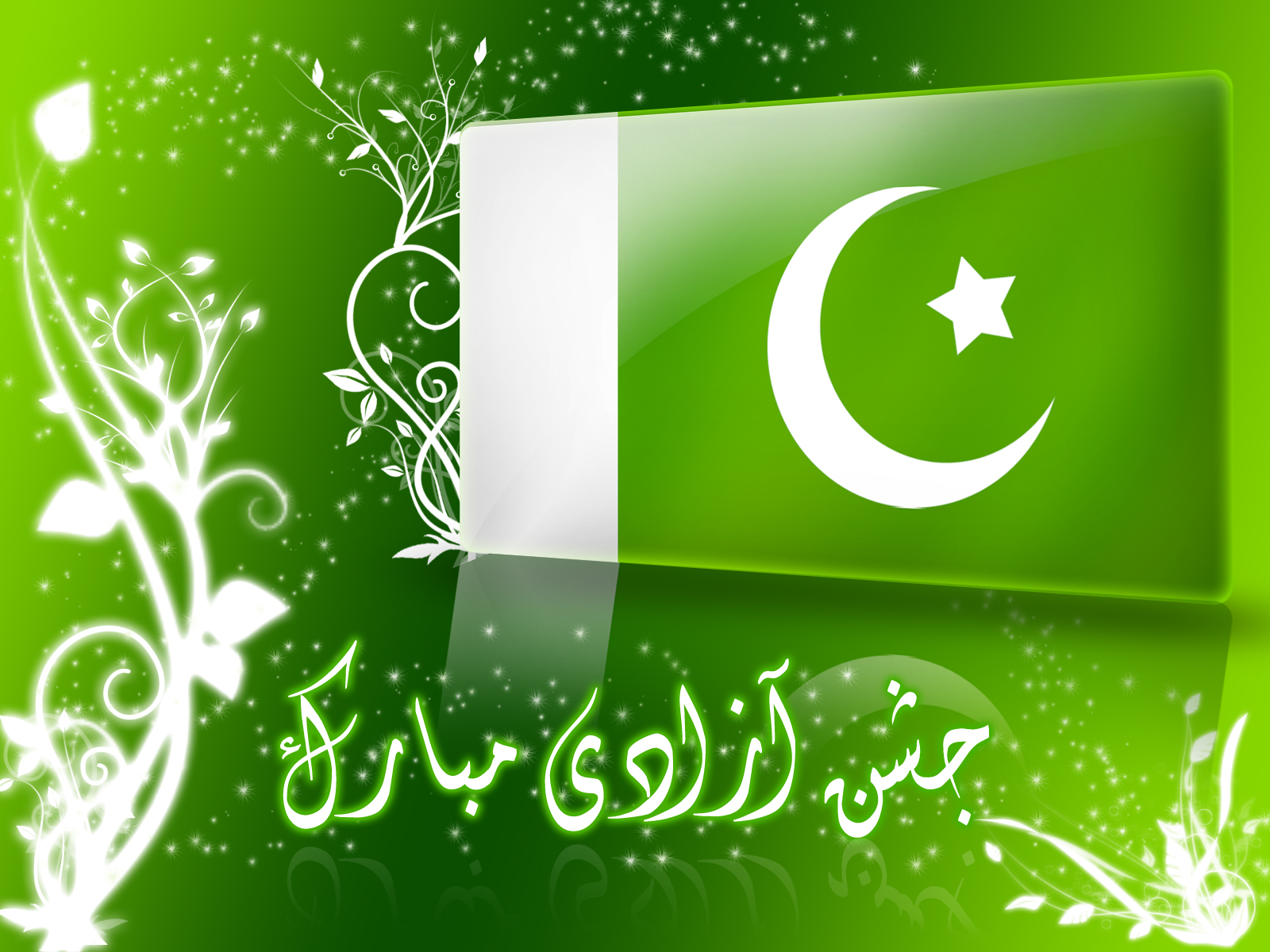 Day Pakistan Cool Dp and Wallpapers for Facebook Wishing 14th August 1600x1200