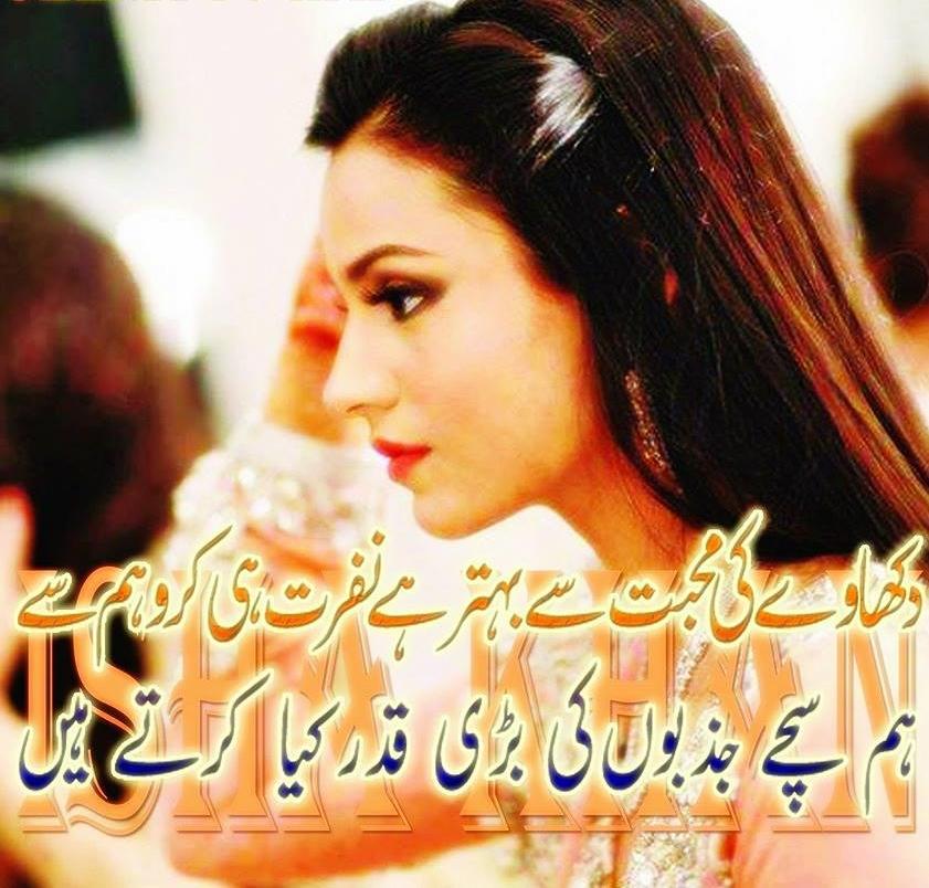 Love Poetry Wallpapers in Urdu - WallpaperSafari