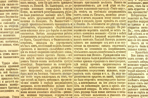 Old russian newspaper vintage background 590x393