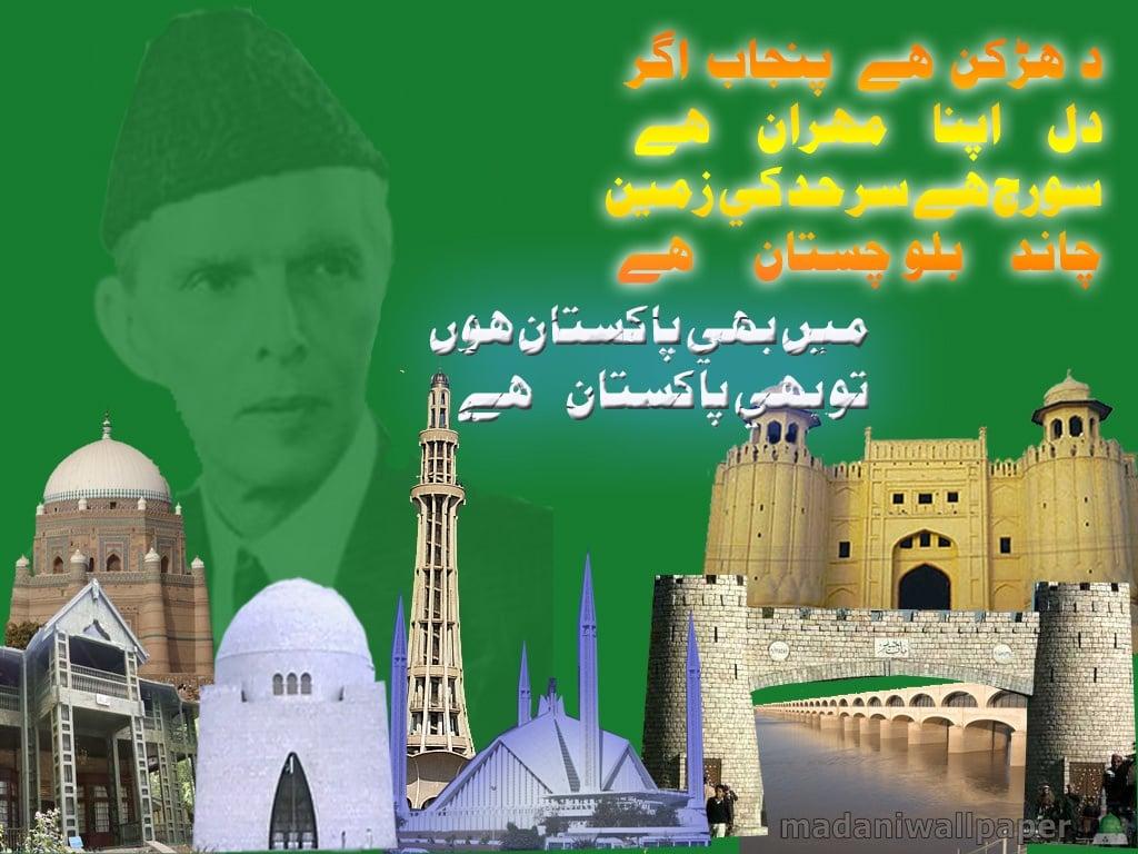 I Love Pakistan Wallpapers - WallpaperSafari