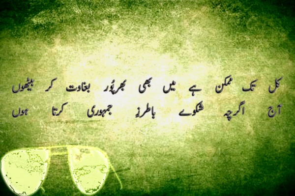 Beautiful Wallpapers For Desktop Sad urdu poetry wallpapers 600x399