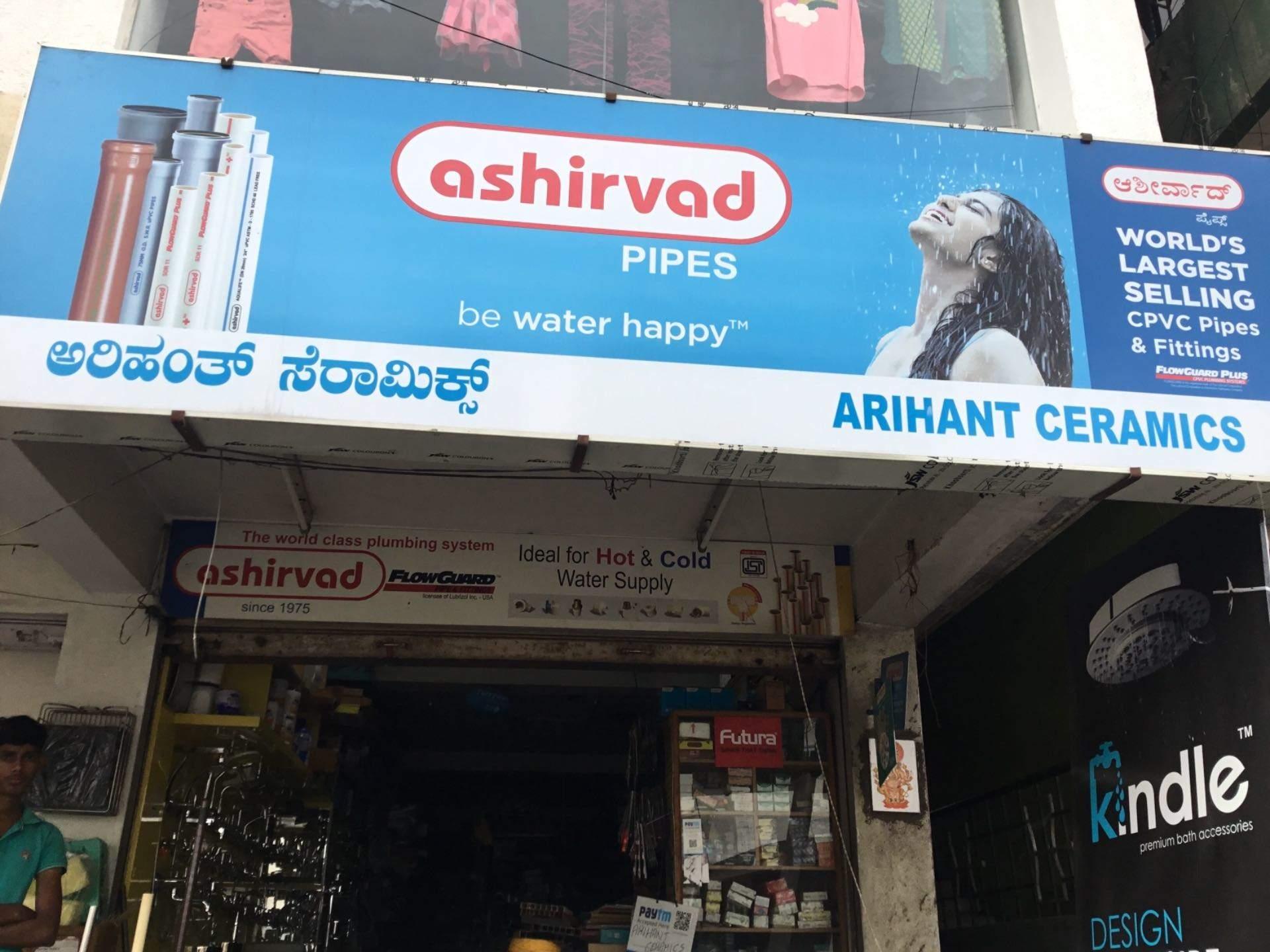 Arihant Ceramics Nagarbhavi   Tile Dealers in Bangalore   Justdial 1920x1440
