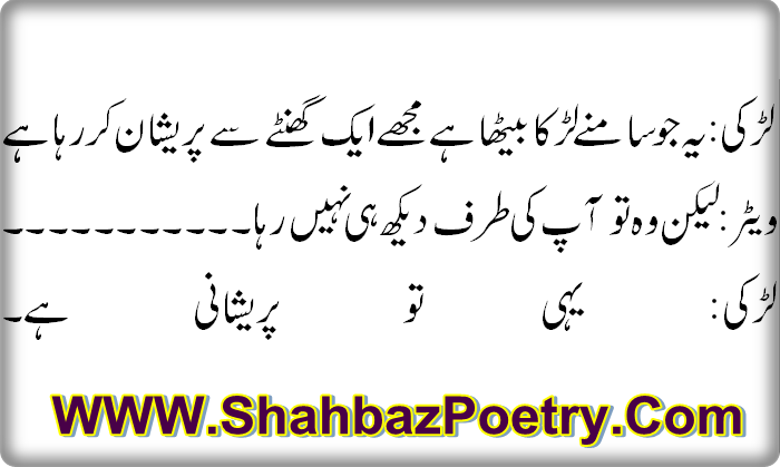 Sms Latest Jokes Fresh 2014 Freedaily Funny Wallpaper With Urdu Text 700x419