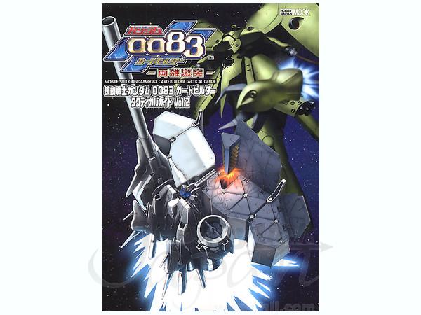 Gundam 0083 Gundam 0083 Card Builder 600x450